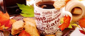 Осенние листья и кофе